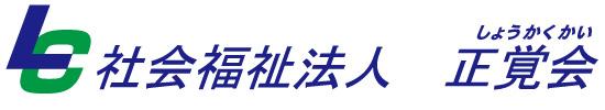 社会福祉法人 正覚会