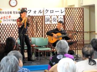 演奏者様に来訪いただき、ライフケア黒森内で<フォルクローレ演奏会>が開催されました♪