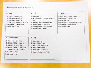【こもれびの郷】『日常生活動作の評価』の取り組み | 学習療法