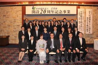 お陰様で社会福祉法人正覚会は開設から20年を迎えることができました